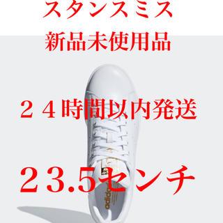 adidas - アディダス スタンスミス 新品未使用品