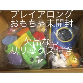 プレイアロング おもちゃセット 新品未開封  2017 2018 DWE