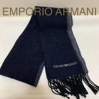 エンポリオアルマーニ(Emporio Armani)のARMANI エンポリオ アルマーニ マフラー 正規品 メンズ ビジネス(マフラー)