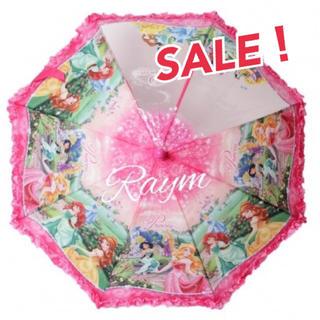ディズニー(Disney)の在庫処分セール! プリンセス 傘 S 雨傘 キッズ 子供 女の子 入園 園児(傘)
