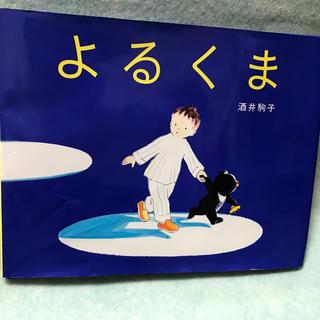 よるくま (絵本/児童書)