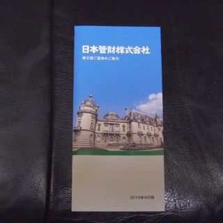 日本管財優待 カタログギフト 2000円相当 2020/4/30まで(その他)