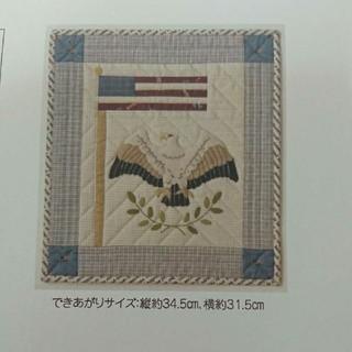 フェリシモ(FELISSIMO)のフェリシモ パッチワークキルト 星条旗のタペストリー(生地/糸)