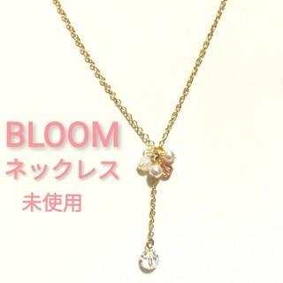 BLOOM - 【新品】BLOOM ブルーム ビーズネックレス ゴールド