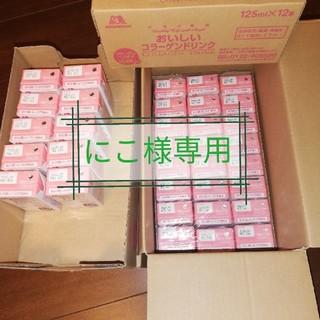 モリナガセイカ(森永製菓)の森永製菓 おいしいコラーゲンドリンク46本(コラーゲン)