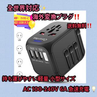 送料無料‼️最終値下げ☆マルチ変換プラグ✨(変圧器/アダプター)