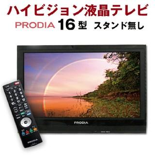 SHARP - PRODIA プロディア ピクセラ 液晶テレビ ブラック 16型