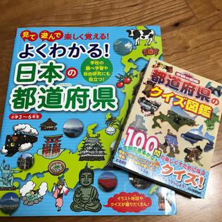 学研 - 日本地図 都道府県 2冊セット