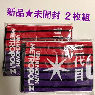 三代目 J Soul Brothers - 【新品2枚セット!】三代目 ツアータオル