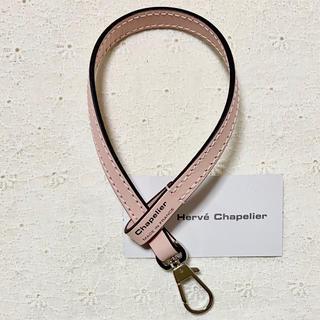 エルベシャプリエ(Herve Chapelier)の新品☆エルベシャプリエ 1660L   レザーストラップ ドラジェ(キーホルダー)