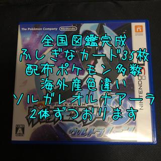 ニンテンドー3DS - ポケモン ウルトラムーン 引退品