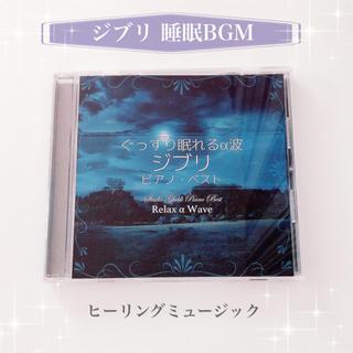 ジブリ(ジブリ)の「ぐっすり眠れるα波 ~ ジブリ ピアノ・ベスト」CD 睡眠BGM(ヒーリング/ニューエイジ)