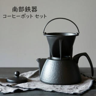 岩鋳 IH対応 南部鉄 コーヒーポット