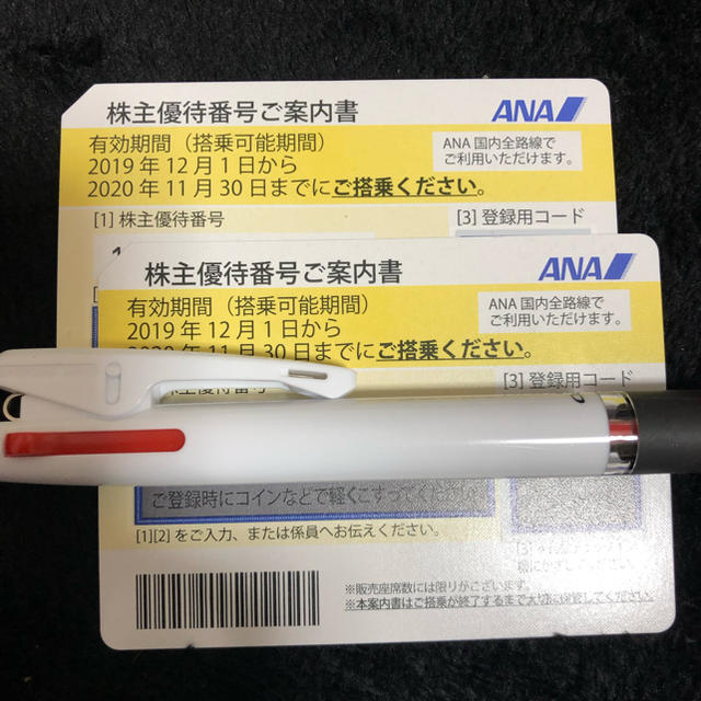 ANA(全日本空輸)(エーエヌエー(ゼンニッポンクウユ))のANA株主優待券2枚 チケットの乗車券/交通券(航空券)の商品写真