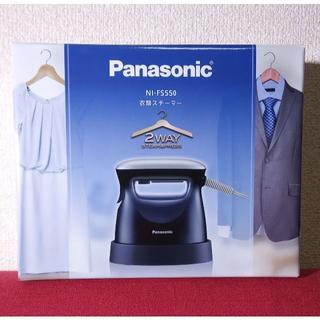 Panasonic - パナソニック★ 衣類スチーマー NI-FS550-DA ダークブルー