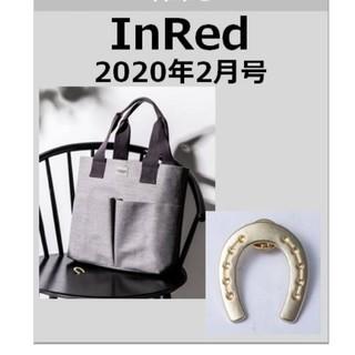 タカラジマシャ(宝島社)のInRed 2020年2月号 付録 ビッグトート&馬蹄ピンバッチ(トートバッグ)