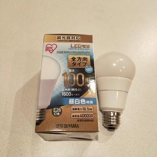アイリスオーヤマ(アイリスオーヤマ)の新品未使用 LEDライト 調光器対応 昼白色 E26 100W 密閉器具対応(蛍光灯/電球)