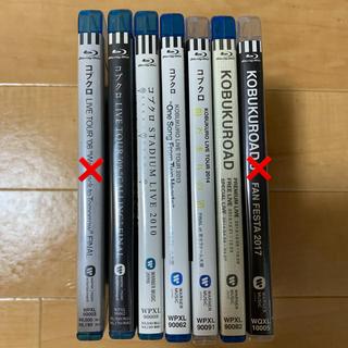 KOBUKURO コブクロ Blu-ray ブルーレイ ライブ 7枚 セット