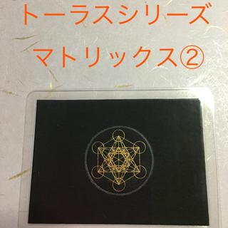 龍神お守りトーラスシリーズ☆マトリックス②(その他)