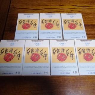 和画仙紙はがき 次郎70枚
