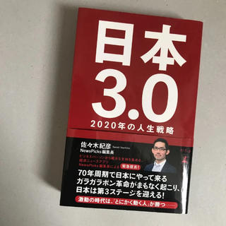 日本3.0 : 2020年の人生戦略  佐々木紀彦  NewsPicks編集者