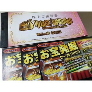 ヴィレッジヴァンガード株主優待券11枚(11000円分)&招待券3枚