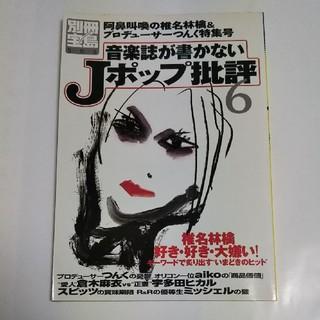 タカラジマシャ(宝島社)の別冊宝島/音楽誌が書かないJポップ批評6(アート/エンタメ)