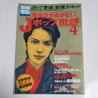 タカラジマシャ(宝島社)の別冊宝島/音楽誌が書かないJポップ批評(アート/エンタメ)