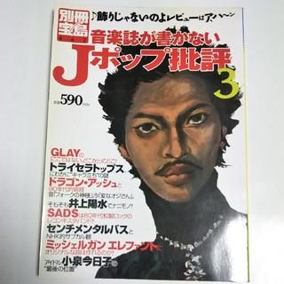 タカラジマシャ(宝島社)の別冊宝島/音楽誌が書かないJポップ批評3(アート/エンタメ)