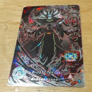 ドラゴンボール - ドラゴンボールヒーローズUM12SEC 暗黒王メチカブラ