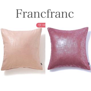 Francfranc - francfranc 新品 クッションカバー 2枚