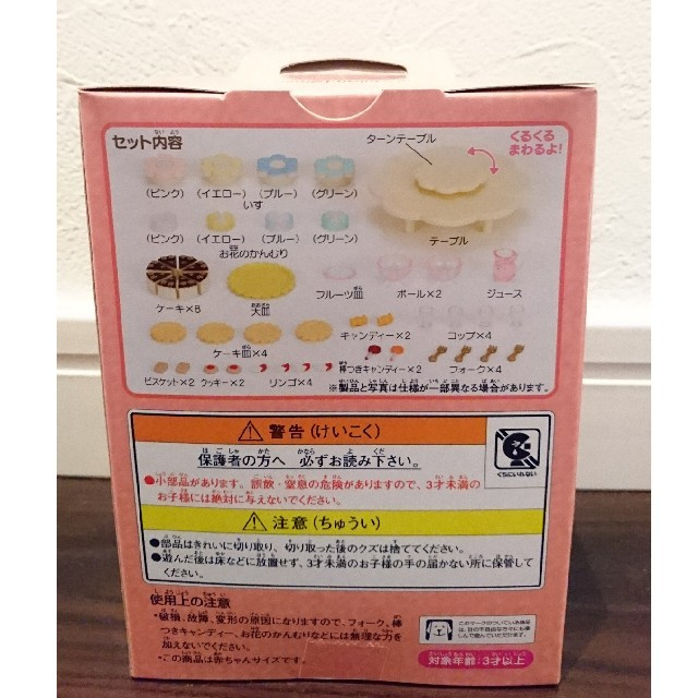 EPOCH(エポック)のシルバニアファミリー☆にこにこパーティーセット キッズ/ベビー/マタニティのおもちゃ(ぬいぐるみ/人形)の商品写真