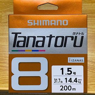 シマノ(SHIMANO)の送料込み! シマノ タナトル8 PE1.5 200m(釣り糸/ライン)
