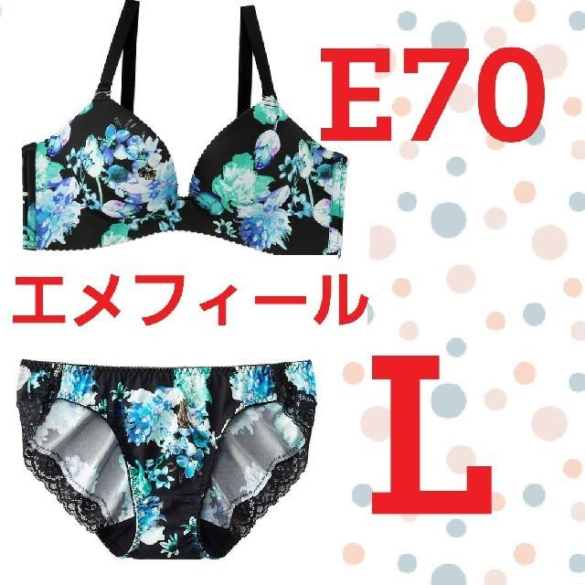 aimer feel(エメフィール)の6 送料無料 新品 E70 L ブラジャー&ショーツセット レディースの下着/アンダーウェア(ブラ&ショーツセット)の商品写真