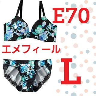 aimer feel - 6 送料無料 新品 E70 L ブラジャー&ショーツセット