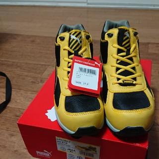 プーマ(PUMA)のプーマ安全靴。新品未使用 早い者勝ち。特別価格。本日のみ(その他)