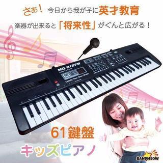 高音質 61鍵盤 キッズピアノ キッズキーボード デジタルピアノ 電子ピアノ  (キーボード/シンセサイザー)