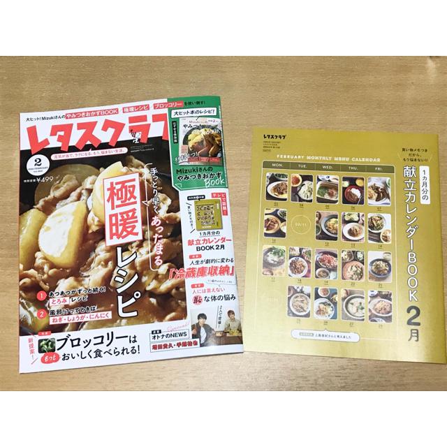 角川書店(カドカワショテン)のレタスクラブ 2020年 02月号 エンタメ/ホビーの雑誌(料理/グルメ)の商品写真