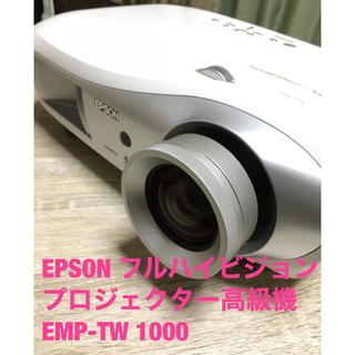 EPSON - EPSONフルHDホームシアター用プロジェクター高級機「EMP-TW1000」