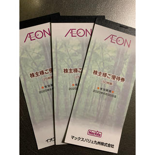 AEON - イオン マックスバリュ 株主様ご優待券 10000円(100円×100枚)