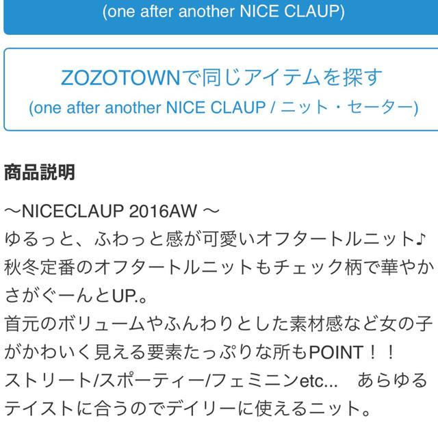 one after another NICE CLAUP(ワンアフターアナザーナイスクラップ)のナイスクラップ チェックニット レディースのトップス(ニット/セーター)の商品写真