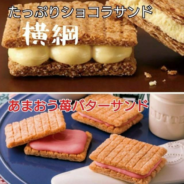 【シュガーバターの木】あまおう苺バター&たっぷりショコラサンド横綱のセット 食品/飲料/酒の食品(菓子/デザート)の商品写真