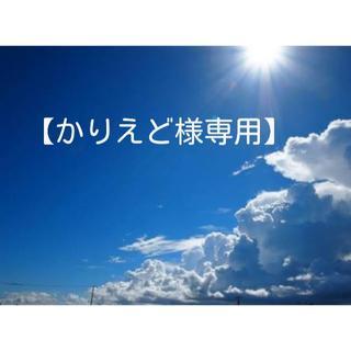 【かりえど様専用】(リング(指輪))