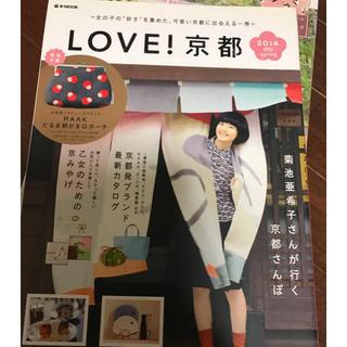 タカラジマシャ(宝島社)のLOVE!京都 2015 spring&sum(ファッション/美容)