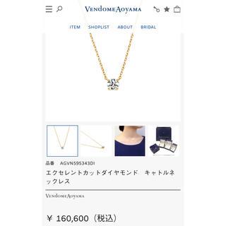 Vendome Aoyama - 新品 エクセレントカットダイヤモンド キャトルネックレス