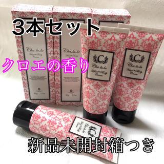 ♡新品♡クロエ chloe の香り ハンドクリーム &ボディクリーム 3本セット