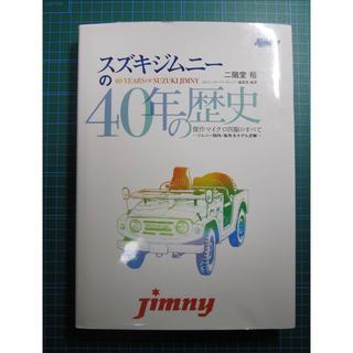 スズキ - 【クーポンを利用されましたか❓】スズキジムニーの40年の歴史 傑作マイクロ四駆