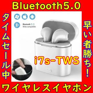 【お値打ち希少】Bluetooth5.0 ワイヤレスイヤホン i7s-tws
