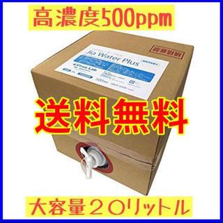 ✨除菌・消臭・人体無害✨次亜塩素酸 炭酸水 高濃度500ppm 20L