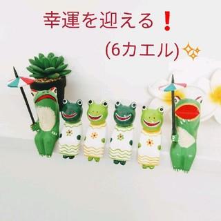 No.35  木彫り 置物 ワンピースカエル&傘持ち蛙 6個 セット バリ雑貨